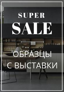 SALE _Образцы