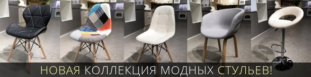 Новая коллекция стульев