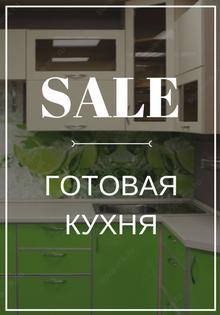 sale- готовая кухня